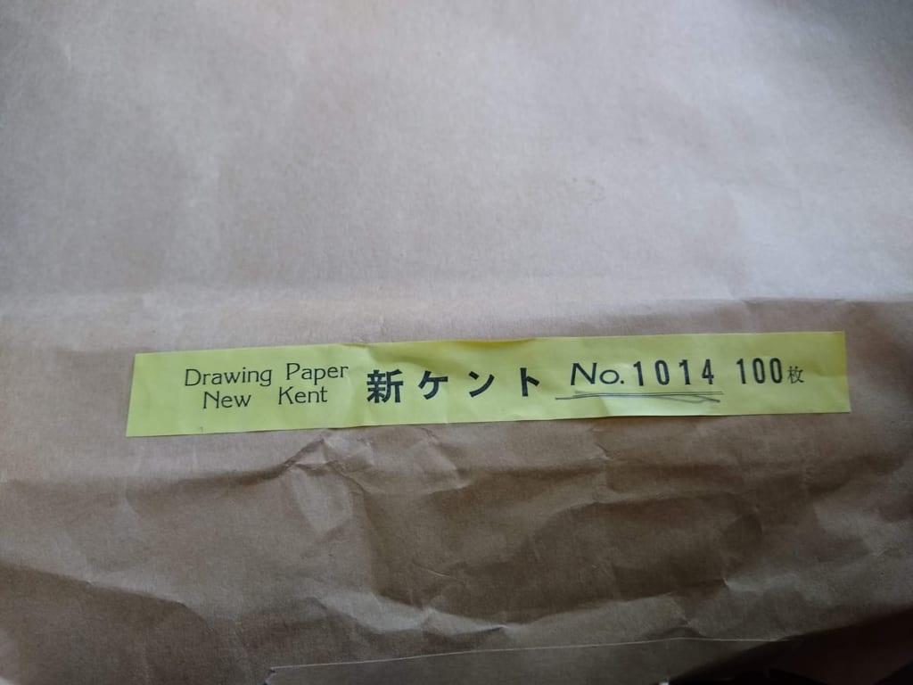 新ケント No.1014 100枚