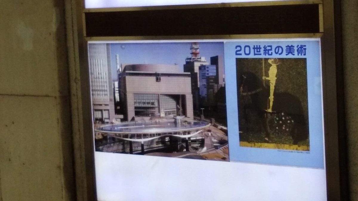 愛知芸術文化センター 地下鉄看板