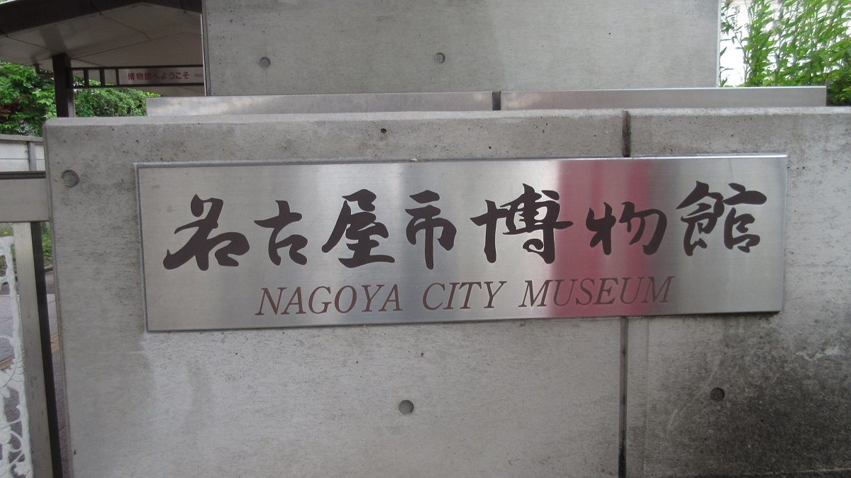 名古屋市博物館 看板