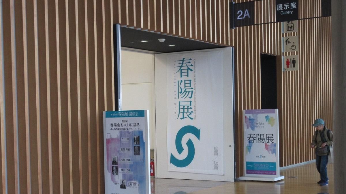 第96回春陽展(東京展)の絵画部入り口