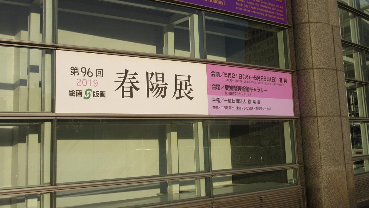 第96回春陽展・名古屋展(2019年)