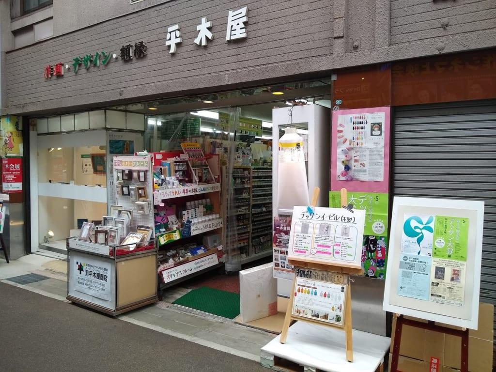 平木屋商店