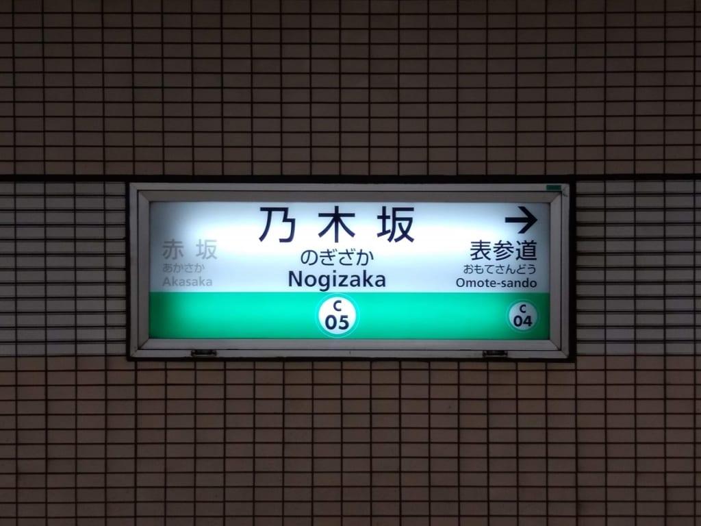 乃木坂駅ホーム