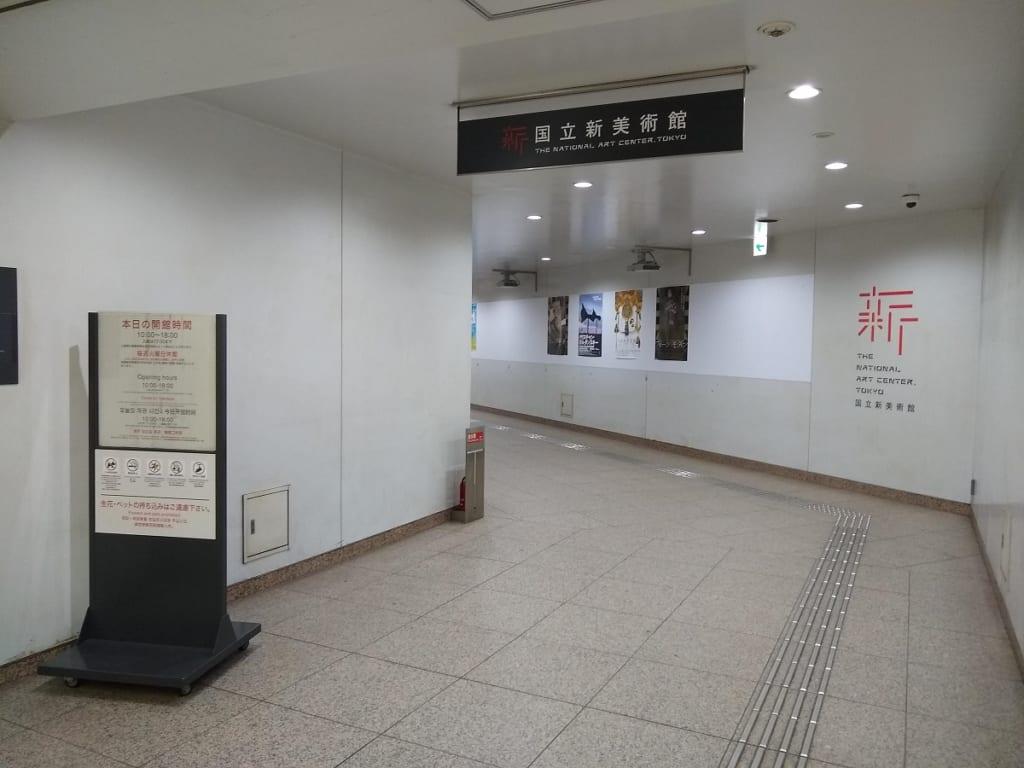 国立新美術館 乃木坂入口