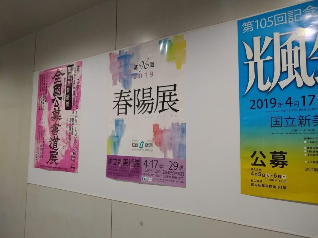 国立新美術館 第96回春陽展のポスター