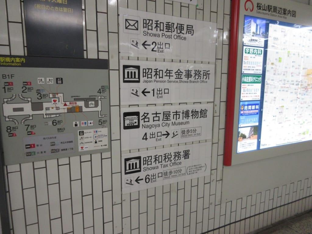 桜通線 桜山駅 案内板