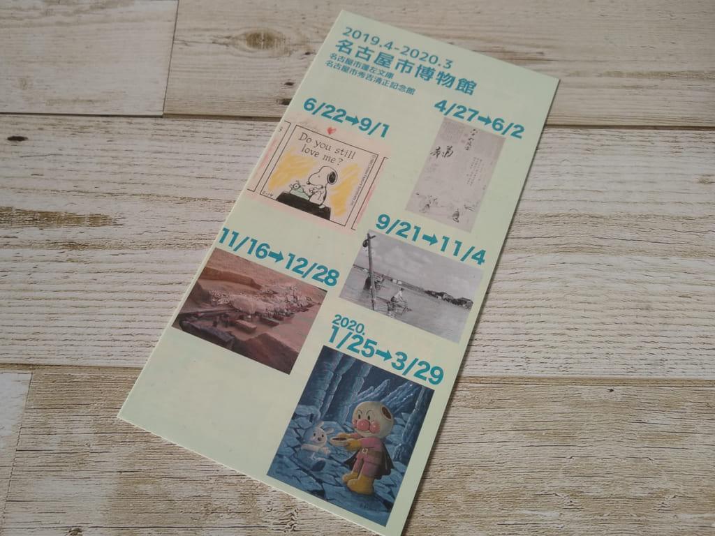 名古屋市博物館 パンフレット