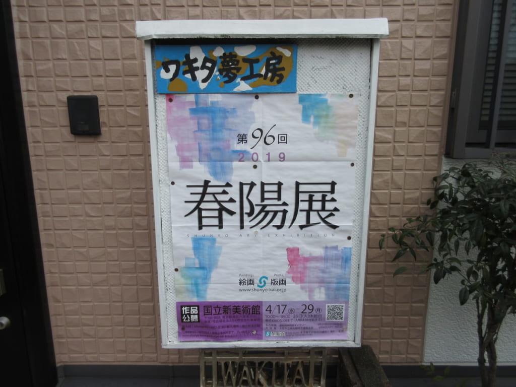 ワキタ夢工房の玄関にある春陽展ポスターが貼ってある案内板