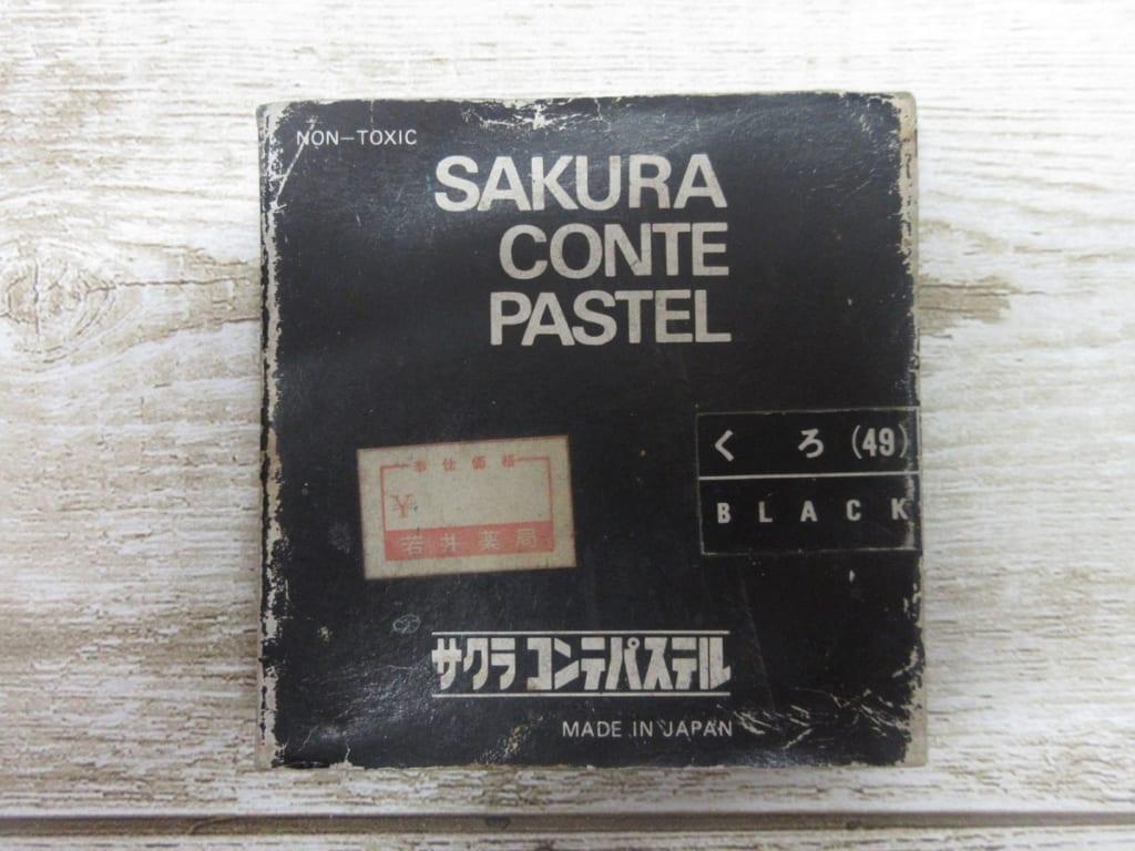 サクラコンテパステル 旧製品