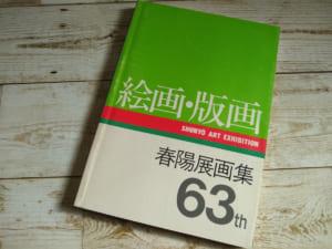 第63回春陽会画集