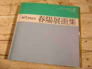 第90回春陽会画集