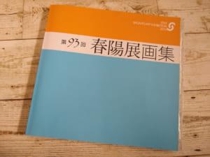 第93回春陽会画集