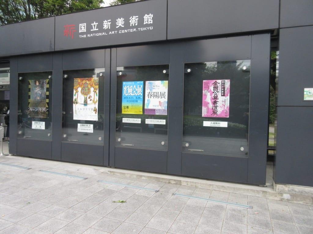 国立新美術館 正門 券売所