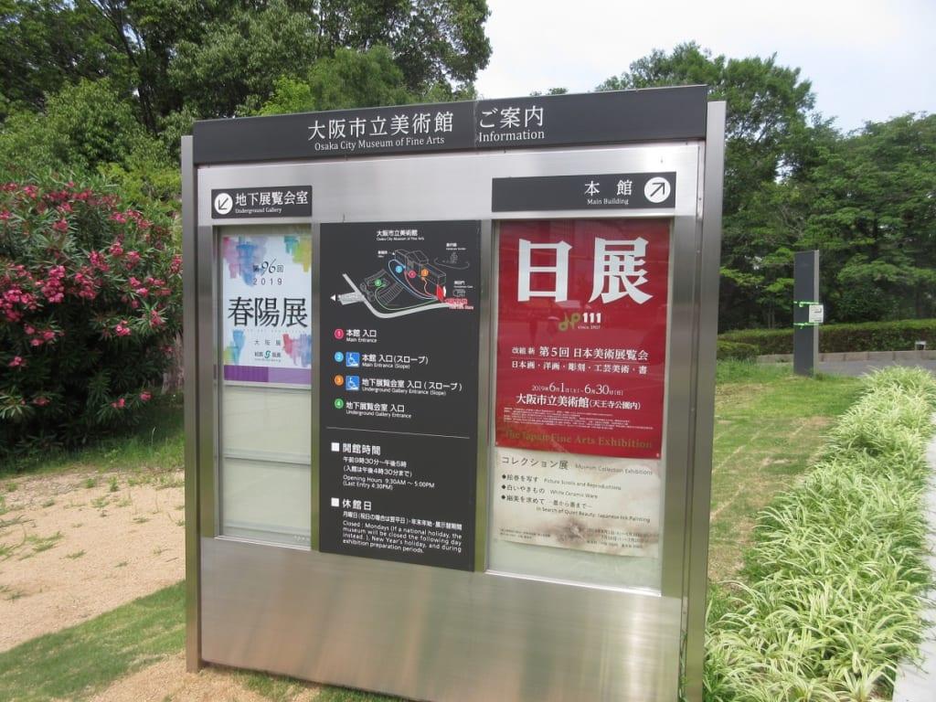 大阪市立美術館 第96回春陽展