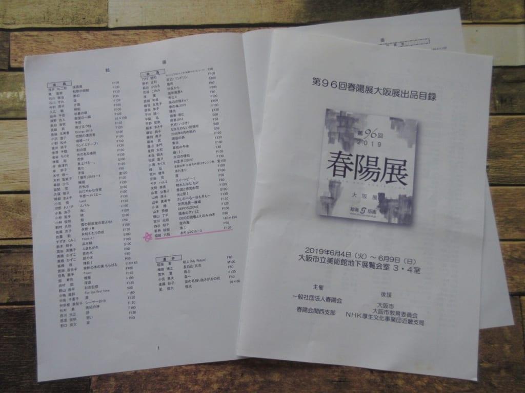 第96回春陽展・名古屋展(2019年) 大阪展目録