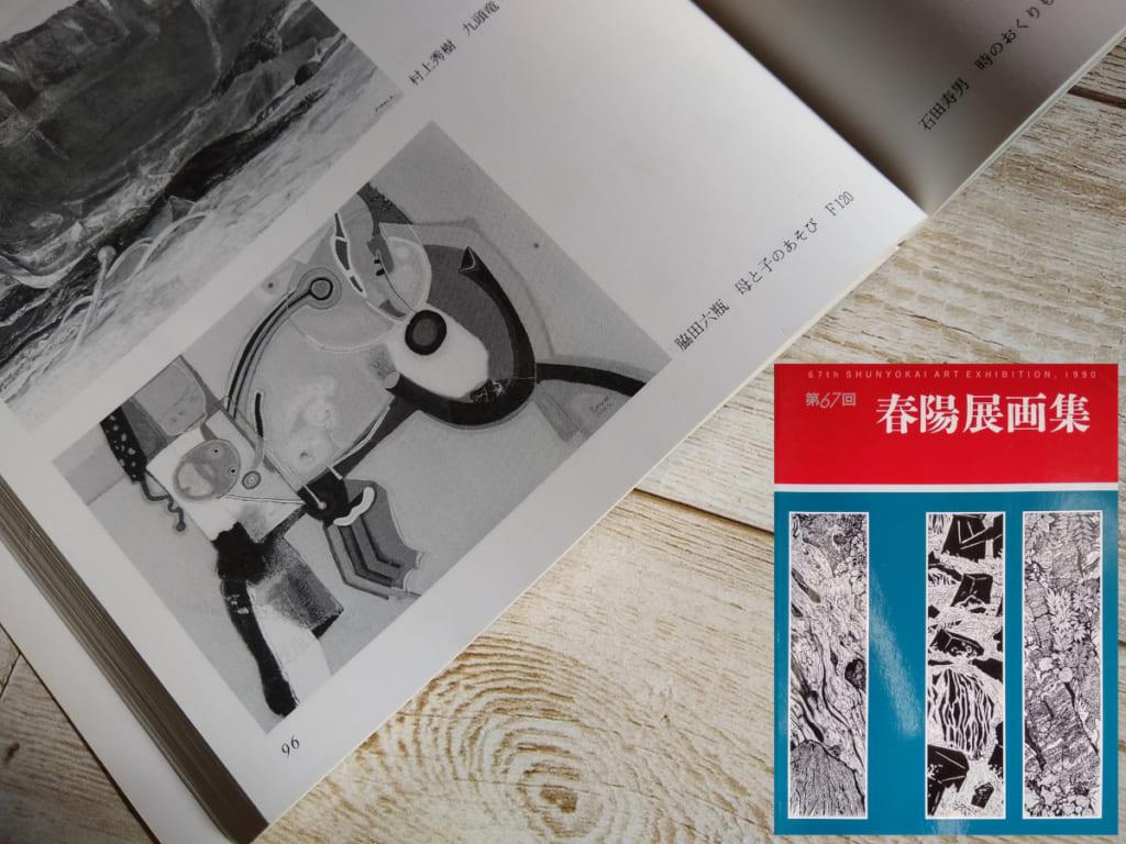 第67回春陽展画集 脇田六瓶